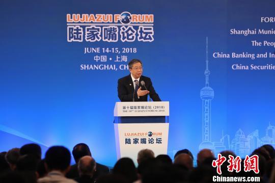 易纲:中国将逐步放开外资股比限制和业务牌照限制