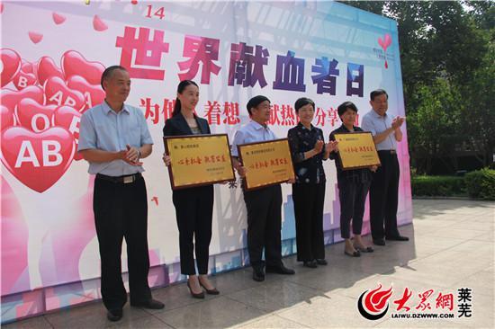 """莱芜市开展第15个""""世界献血者日""""集中宣传"""