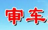 淄博汽车保有量突破100万辆 跨省异地审车下半年有望实现