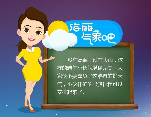 山东今日11市最高温或超30℃ 济宁高温33℃