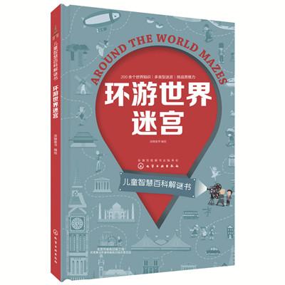 儿童智慧百科解谜书-环游世界迷宫1