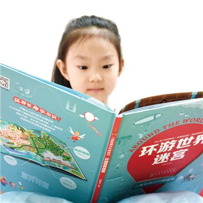 儿童智慧百科解谜书-环游世界迷宫3