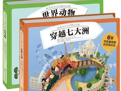 《神奇火车之地图大冒险》