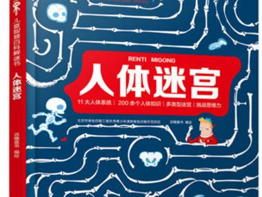 《儿童智慧百科解谜书·人体迷宫》