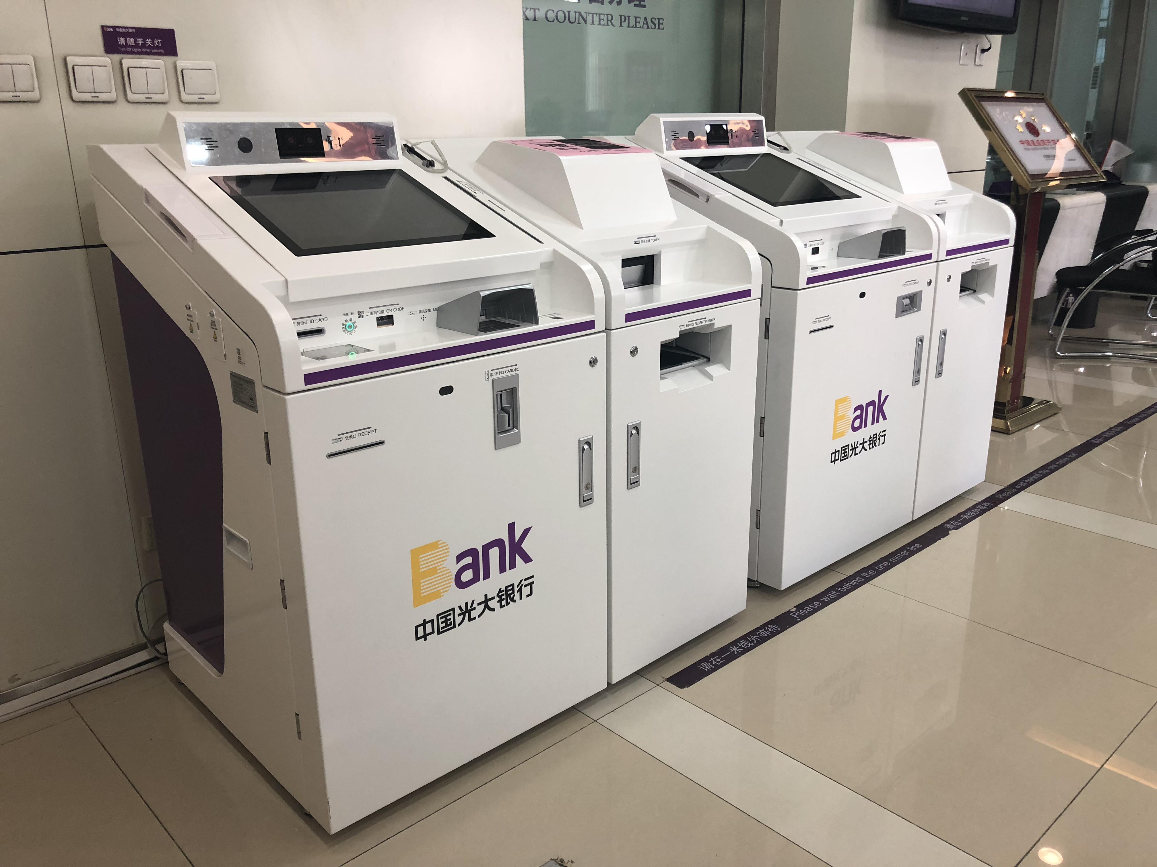 科技改变服务 服务创造价值 光大银行济南分行智能柜台全面上线