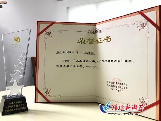 喜报!第八届中国画节•第十一届文展会获殊荣