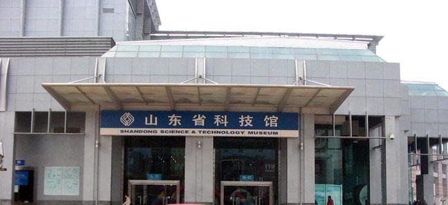 近期游山东省科技馆,请看好开闭馆日期和开放时间