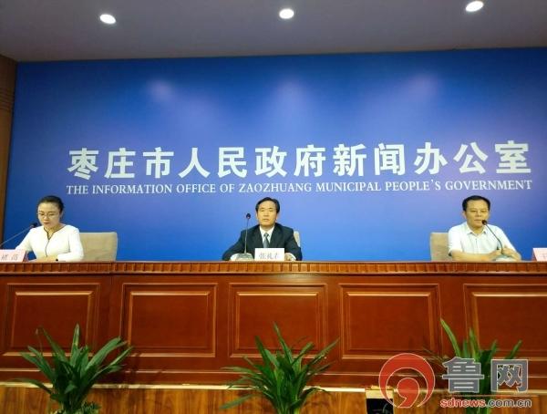 《枣庄市实施〈山东省台儿庄古城保护管理条例〉办法》新闻发布会召开