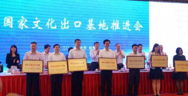 淄博市博山区入选首批国家文化出口基地