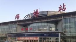 淄博火车站预计发送旅客11万人次 日均2.75万人次