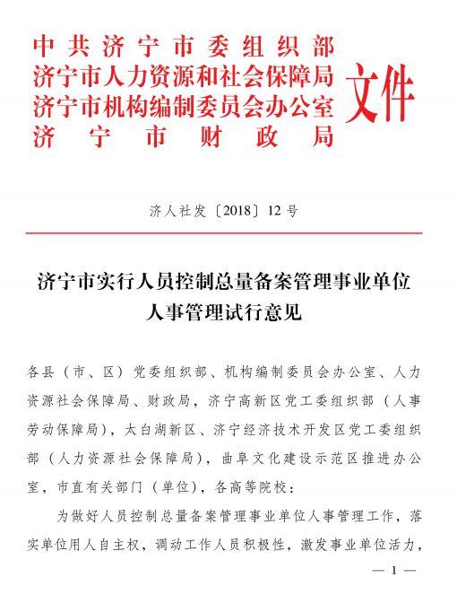 济宁出台事业单位人员管理新规