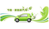新能源汽车产业升级将呈三大变化