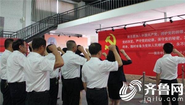 恒丰银行招远支行党员接受革命精神洗礼