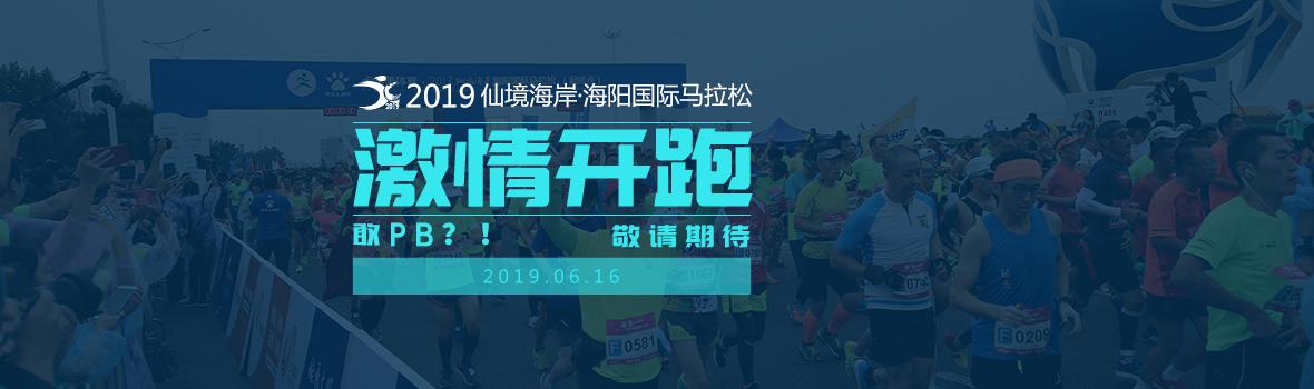 7月1日开跑!2018海阳国际马拉松静候全球跑者