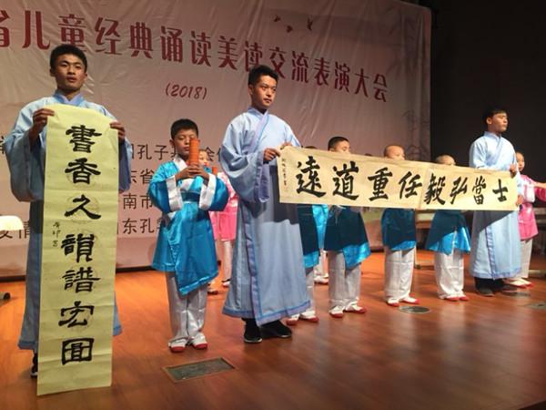 """济南6名少年儿童荣获2018""""中华少年孔子奖诵读奖""""金奖"""