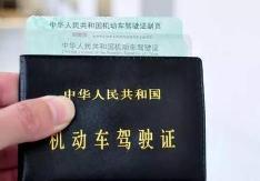 淄博:外地户籍高层次人才通过驾考一小时内可拿证