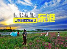 山东县域发展之东港