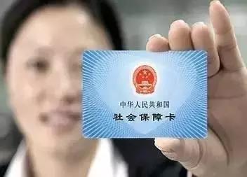 方便!济南市注销社保卡业务实现网上办理