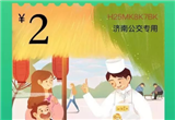 济南公交车支持微信刷码,每天车票免费送!