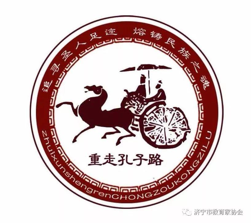 重走孔子路 共筑中国梦 邀您来参加!