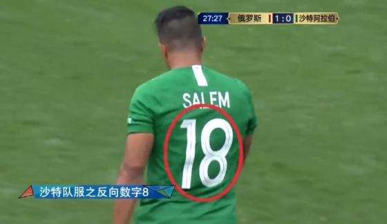 啼笑皆非!世界杯首轮小组赛有囧事 球服号码印颠倒