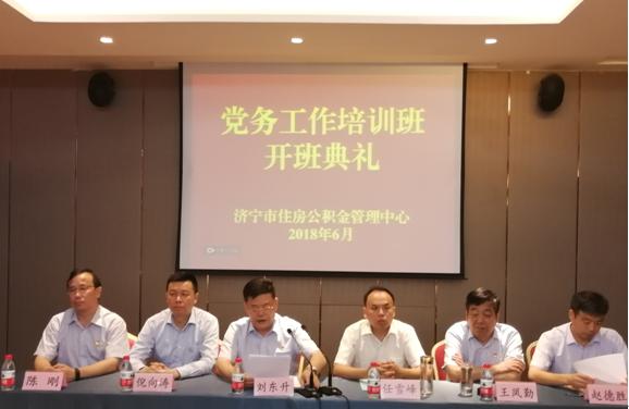 济宁市住房公积金管理中心举办党务工作培训班