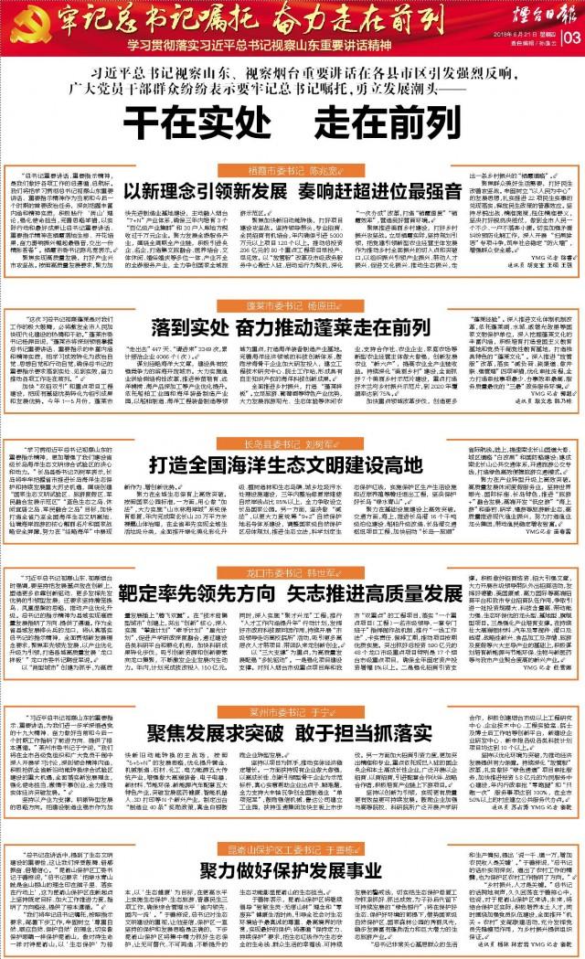 长岛县委书记刘树军:打造全国海洋生态文明建设高地