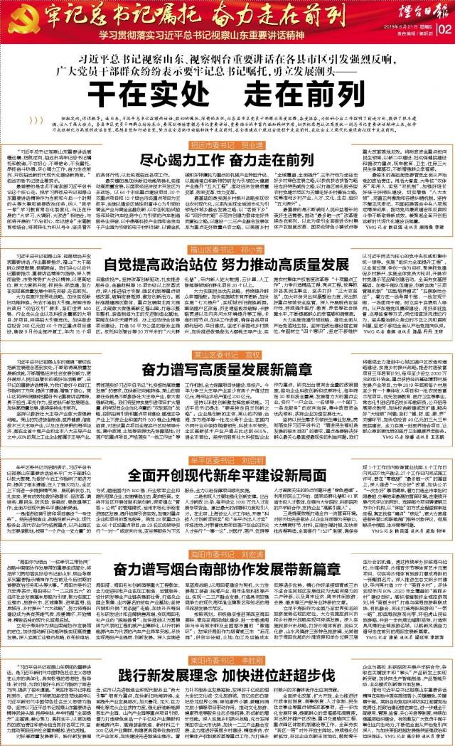福山区委书记祁小青:自觉提高政治站位 努力推动高质量发展