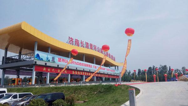 济南长清黄河公路大桥今起正式通车运营.jpg