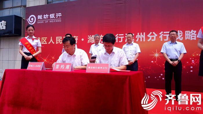 2.中共滨城区常委、副区长张谦与潍坊银行滨州分行副行长张国磊签订战略合作协议-