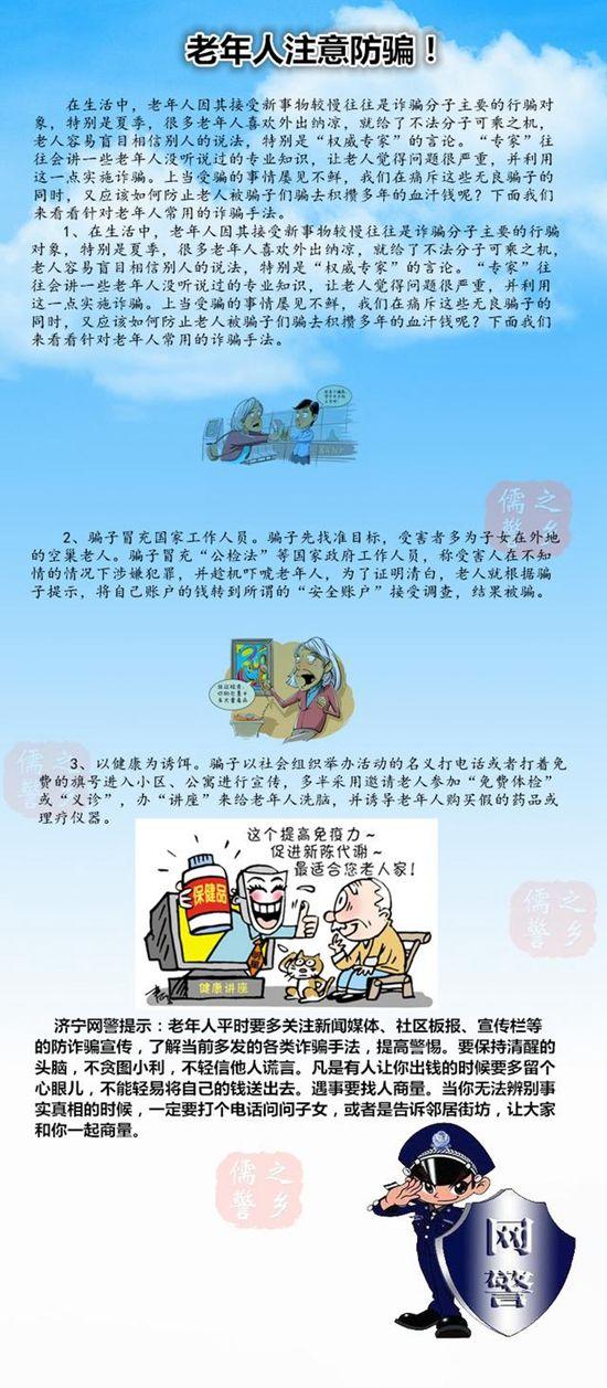 济宁网警提醒:老年人防骗认清这些惯用伎俩
