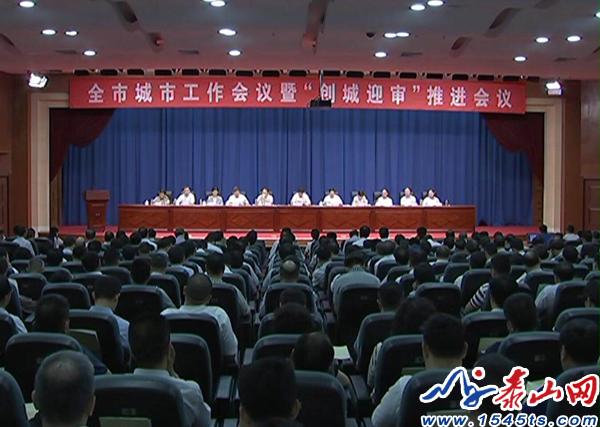 """泰安:全市城市工作会议暨""""创城迎审""""推进会议召开"""