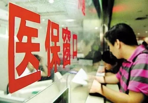 聊城6月29日至7月9日定点医疗机构医保暂停结算