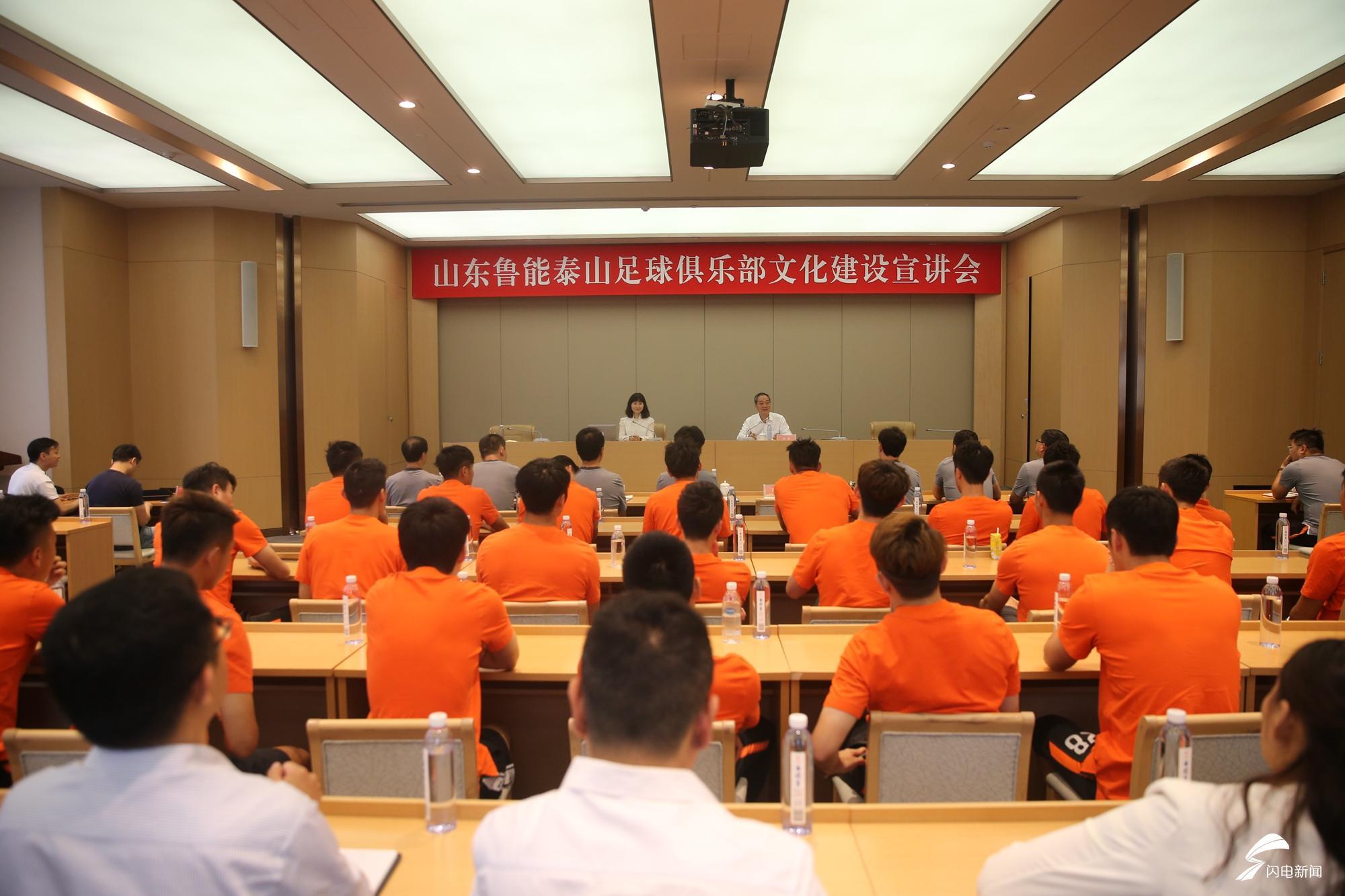 """鲁能泰山召开文化建设宣讲会 坚持建设""""百年俱乐部"""""""