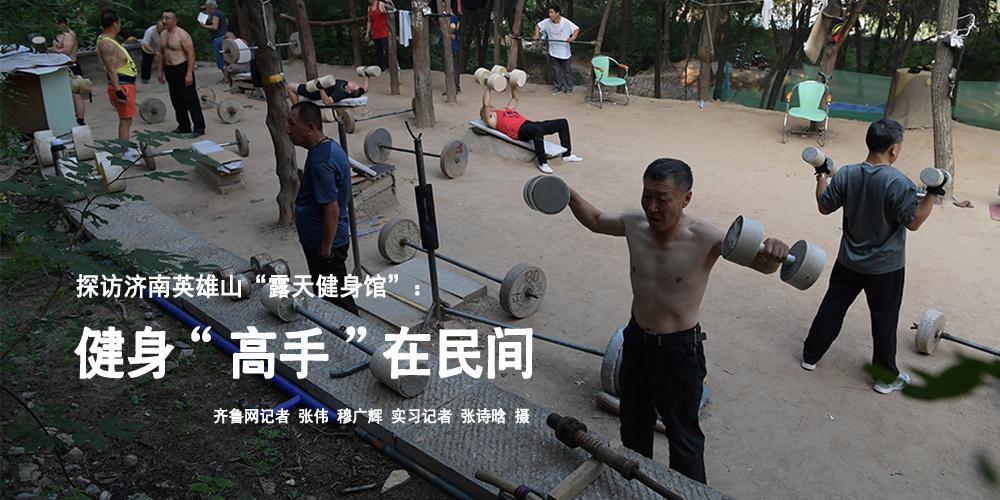 """探访济南英雄山""""露天健身馆"""":耄耋老人轻松提起二百斤杠铃"""