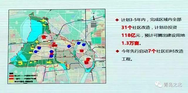 官方回复 动车小镇31个社区拆迁改造名单、项目规划