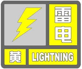 济宁市气象台发布雷电黄色预警信号