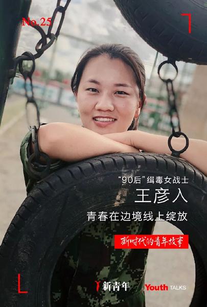 """与""""魔鬼""""打交道的人:90后女兵为你揭秘中缅边境生死缉毒故事"""
