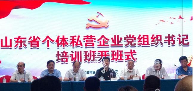 菏泽市6家民企党组织负责人参加全省党建培训班