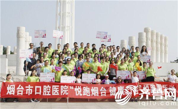 """烟台市口腔医院举办""""悦跑烟台 健康口腔""""2018年悦跑圈活动"""
