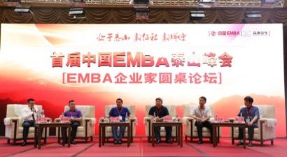 首届中国EMBA泰山峰会圆满落幕