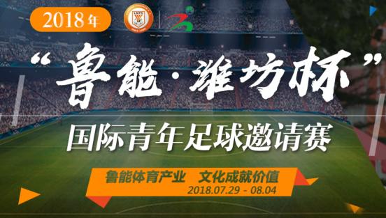 """2018年""""鲁能▪潍坊杯""""国际青年足球邀请赛"""