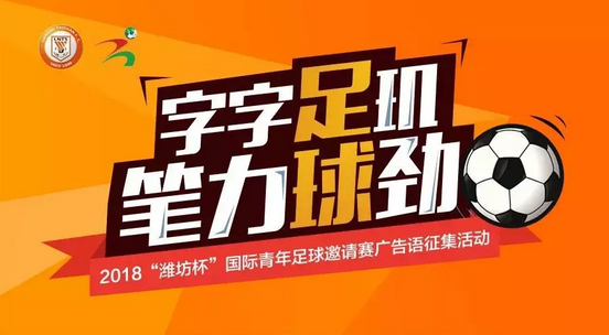 """五大洲U19足球小将集结山东——""""潍坊杯""""广告语征集等你来参加"""