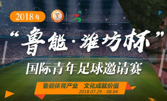 """""""青年人世界杯""""震撼来袭:2018年""""鲁能▪潍坊杯""""国际青年足球邀请赛30秒宣传片发布"""
