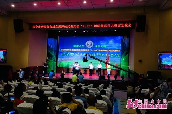 """济宁市举办大型活动隆重纪念""""6·26""""国际禁毒日"""