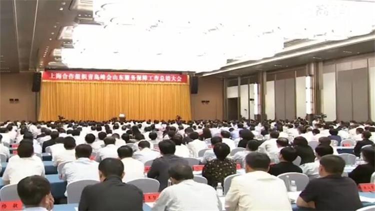 上海合作组织青岛峰会山东服务保障工作总结大会召开