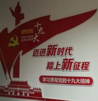 淄博工商今年计划培育5-10家党建示范点