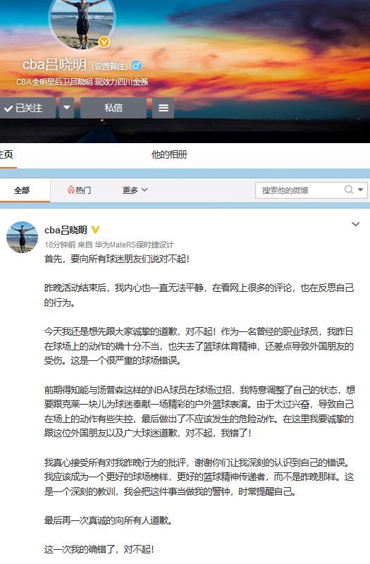 吕晓明向汤普森诚恳致歉 承认这是严重错误