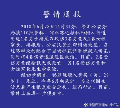 警方通报上海持刀伤人事件:嫌犯生活无着报复社会