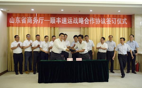 山东省商务厅与顺丰签署战略合作 将在济青等5市建物流电商产业园